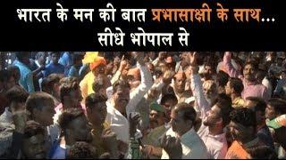 भोपाल सीट पर भाजपा ने हिन्दुत्व और राष्ट्रवाद के मुद्दे को उभारा, अब क्या सोचती है जनता