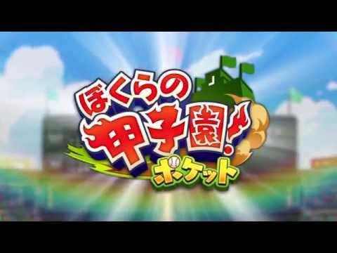 ぼくらの甲子園ポケットの動画サムネイル