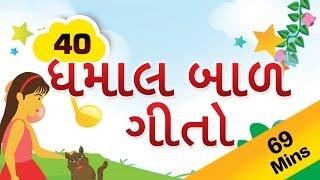 Gujarati Rhymes For Kids   ગુજરાતી ગીતો   Top 40 Gujarati Rhymes Collection   ગુજરાતી કવિતાઓ