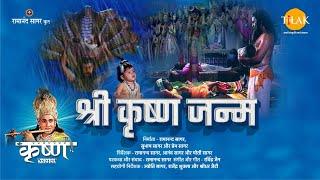 श्री कृष्ण जन्म | Shree Krishna Janam | Movie | Tilak - KRISHNA