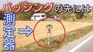 【スピード取締り】対向車がパッシングする先にはステルスレーダー測定器!