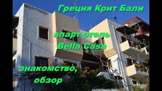 Греция Крит наш семейный апарт отель Белла Каса Greece Crete Bella Casa