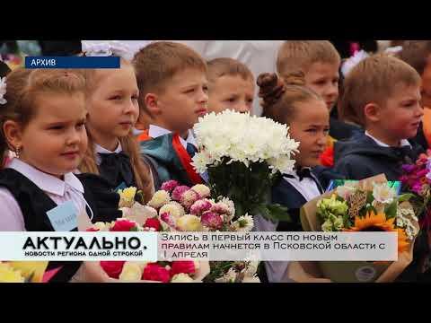 Актуально Псков / 31.03.2021