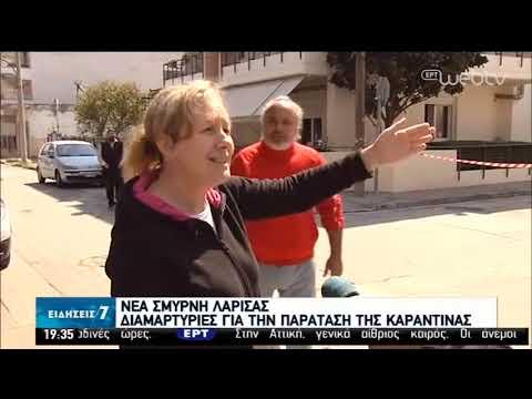 Καστοριά – Λάρισα – Μαλακάσα : Τα νεότερα για τον Κορονοϊό | 24/04/2020 | ΕΡΤ