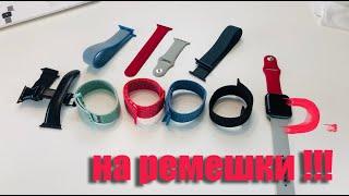 Купил ремешков на 40+ тысяч рублей !!!!   Apple Watch 4