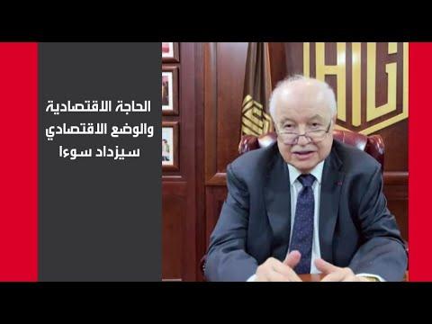 العرب اليوم - شاهد: أبو غزالة يكشف عن تصوره لنهاية أزمة فيروس