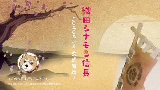 vidéo Oda Cinnamon Nobunaga - Bande annonce