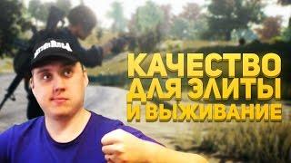 Battlegrounds - КАЧЕСТВО ДЛЯ ЭЛИТЫ И ЭПИЧНОЕ ВЫЖИВАНИЕ! (СТРИМ 2К, 1440p)