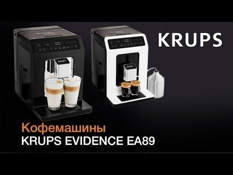 Кофемашина KRUPS EVIDENCE EA891C10