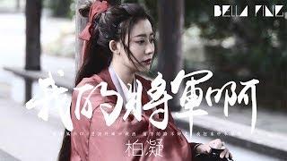 柏凝 - 我的將軍啊 (抖音古風喊麥神曲)【歌詞字幕 / 完整高清音質】♫「我的將軍啊 你究竟去了哪啊...」Bai Ning - My General