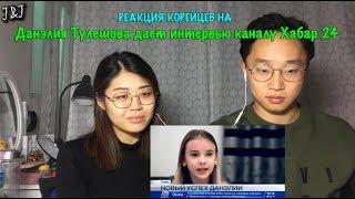 РЕАКЦИЯ КОРЕЙЦЕВ НА Данэлия Тулешова дает интервью каналу Хабар 24