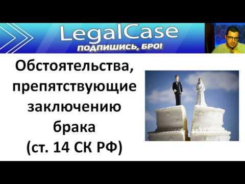 Обстоятельства, препятствующие заключению брака в России