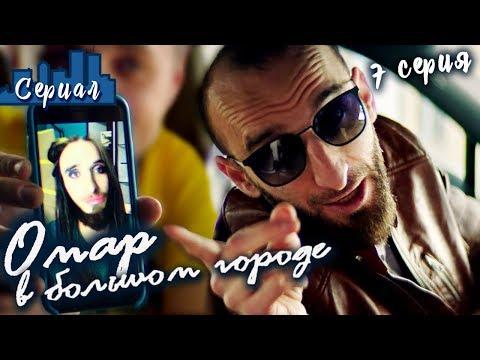 ОМАР В БОЛЬШОМ ГОРОДЕ. 7 серия // Сериал