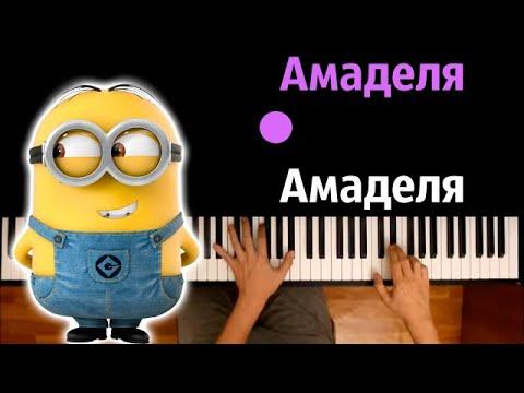 🔥 Хит TIkTok | Амаделя Амаделя (Trap de Amarella) ● караоке | PIANO_KARAOKE ● ᴴᴰ + НОТЫ & MIDI