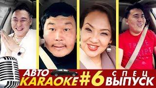Кайрат Кыргыз | Чыпалак Баатыр | Гульзат Мамытбек | Авто Караоке | Эрмек Нурбаев