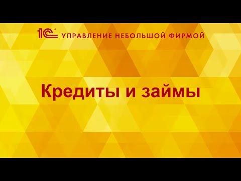 Кредиты и займы в 1С:УНФ