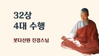 32상, 4대수행 방법  (2015년 9월 20일)