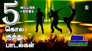 Kola Kuthu Super Hit Famous Audio Jukebox | Gana Songs