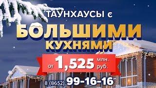 Таунхаусы с большими кухнями в ЖР «Гармония» от 1, 525 млн. руб.