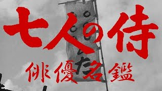 七人の侍俳優名鑑