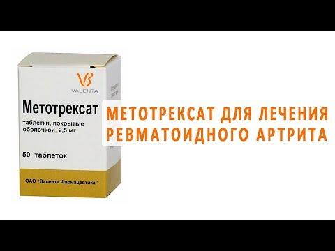 Препарат Метотрексат для лечения ревматоидного артрита