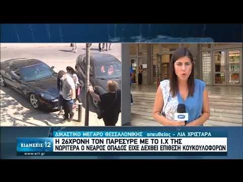 Απολογείται η 26χρονη για το θάνατο 28χρονου οπαδού απο τη Βουλγαρία | 03/07/2020 | ΕΡΤ