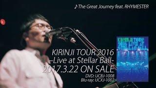 KIRINJI『KIRINJITOUR2016-LiveatStellarBall-』トレイラー3/22発売