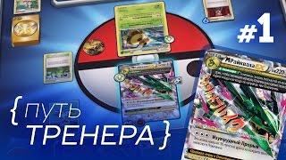 [ПТ #1] Моя колода на РАЙКВАЗЕ! Играю в ККИ Покемон онлайн   Карты Pokemon TCG