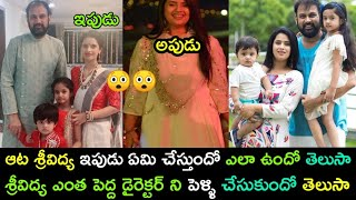 AATA FAME Srividya husband kids photos|director vakkantham Vamsi|Vanita nestam