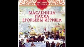 Весенние праздники: Масленица, Пасха, Егорьевы игрища (2007) фильм