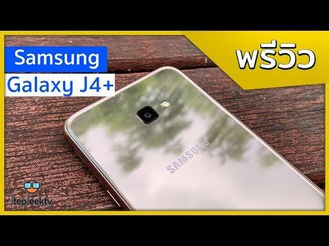พรีวิว Samsung J4+  ราคา 4690 บาท ขายดีแน่นอน!! ฟันธง