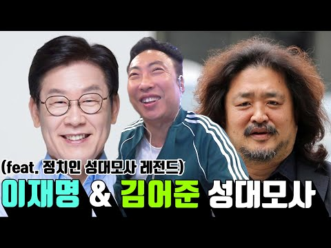 [생방송] 이재명 경기도지사 & 김어준 성대모사 (feat. 이낙연 조국 김부겸 등)