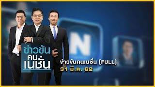 ข่าวข้นคนเนชั่น | 31 มี.ค. 63 | FULL | NationTV22