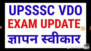 UPSSSC big news MUST WATCH