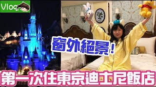 【Vlog】東京迪士尼飯店,正對仙杜瑞拉城的房間[NyoNyoTV妞妞TV玩具]