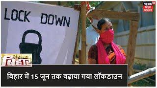 बिहार में 15 जून तक बढ़ाया गया Lockdown, केंद्र की ओर से मिली राहत नहीं होगी लागू | Suprabhat Bihar - Download this Video in MP3, M4A, WEBM, MP4, 3GP