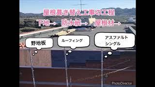 🎦【動画】屋根葺き替え工事・工程