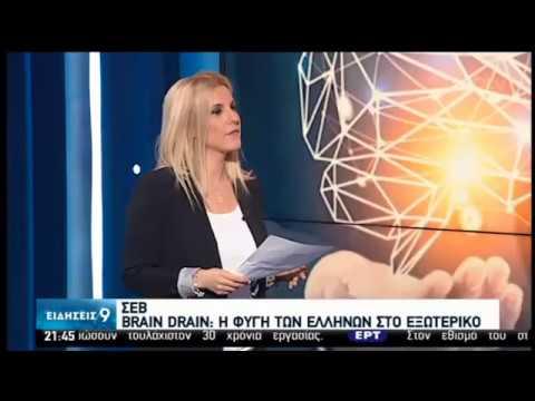 Οι προτάσεις του ΣΕΒ για επαναπατρισμό των Ελλήνων επιστημόνων   17/02/2020   ΕΡΤ