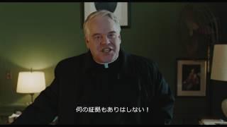 ダウト~あるカトリック学校で~-予告編字幕版