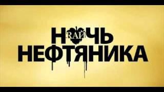 DJ RICH-ART - RАЙ Ночь Нефтяника