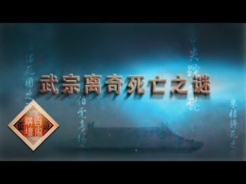 《百家讲坛》大明疑案(上部)23 武宗离奇死亡之谜 20150710 | CCTV百家讲坛官方频道