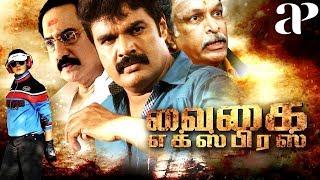 Vaigai Express Tamil Full Movie   R. K   Neetu Chandra   Iniya   Shaji Kailas   AP International