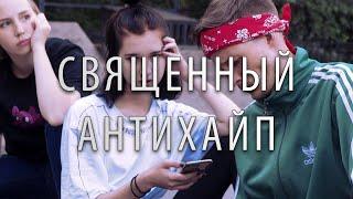 СД - СВЯЩЕННЫЙ АНТИХАЙП