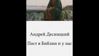 Как надо поститься? Пост в Библии и у нас — Андрей Десницкий