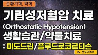 기립성저혈압(orthostatic hypotension) 치료: 생활습관/운동 및 약물 midrodrine(미도드린), fludrocortisone(플루드로코르티손)