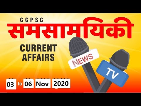 CURRENT AFFAIRS 03rd - 06th Nov 2020
