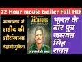 72 hours movie trailer// 72 hours movie //72 hours movie download link// jaswant Singh Rawat