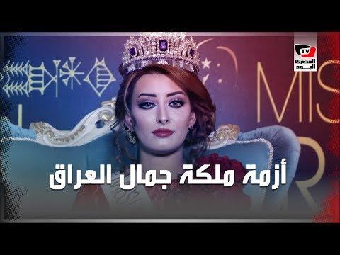 سارة عيدان ..ملكة جمال عراقية تحلم بزيارة إسرائيل