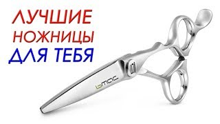 Ножницы, топ обзор для парикмахеров (Брэнды, сайты, цены)