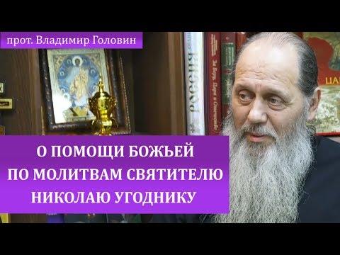 Факты помощи Божьей по молитвам святителю Николаю